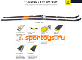 Лыжи Fischer TRAVERSE 78 CROWN/SKIN N51518  199